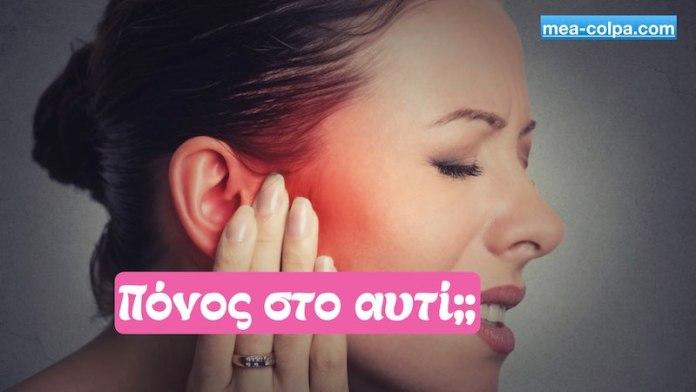 Για τον πόνο στο αυτί, υπάρχει γιατροσόφι