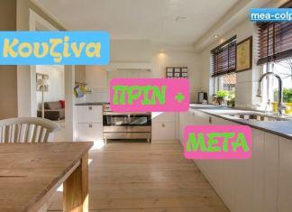 Η μετάλλαξη μιας κουζίνας - το πριν και το μετά