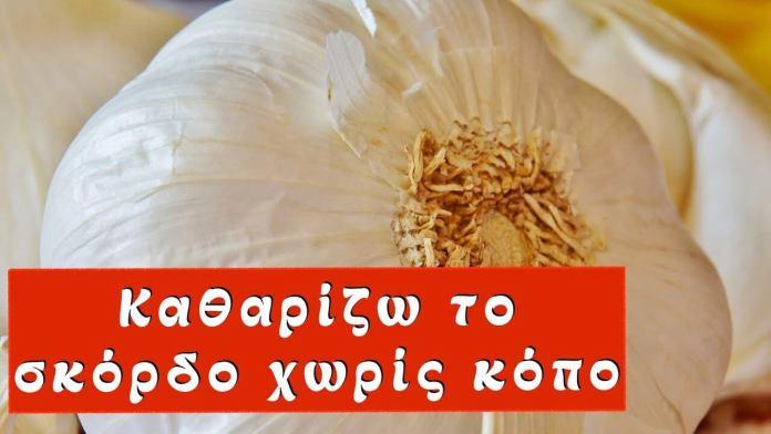 Πως θα καθαρίσεις το σκόρδο γρήγορα και χωρίς κόπο