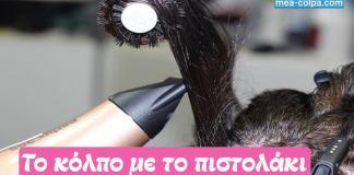 Ο εύκολος τρόπος να στεγνώσεις τα μαλλιά σου