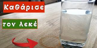 Αφησε το ποτήρι με το υγρό λεκέ στο τραπέζι; Υπάρχει κόλπο!!