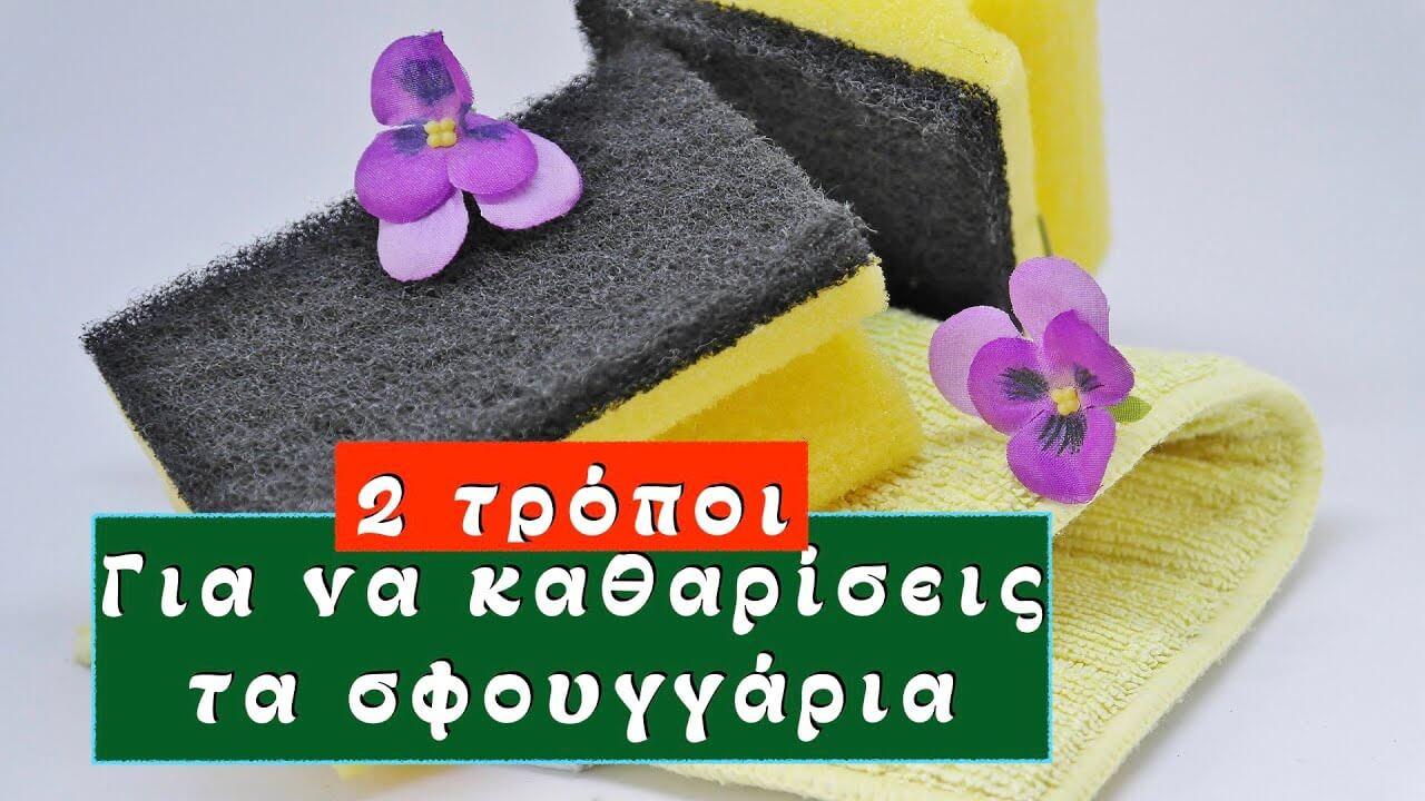2 αποτελεσματικοί τρόποι για να καθαρίζεις τα σφουγγάρια