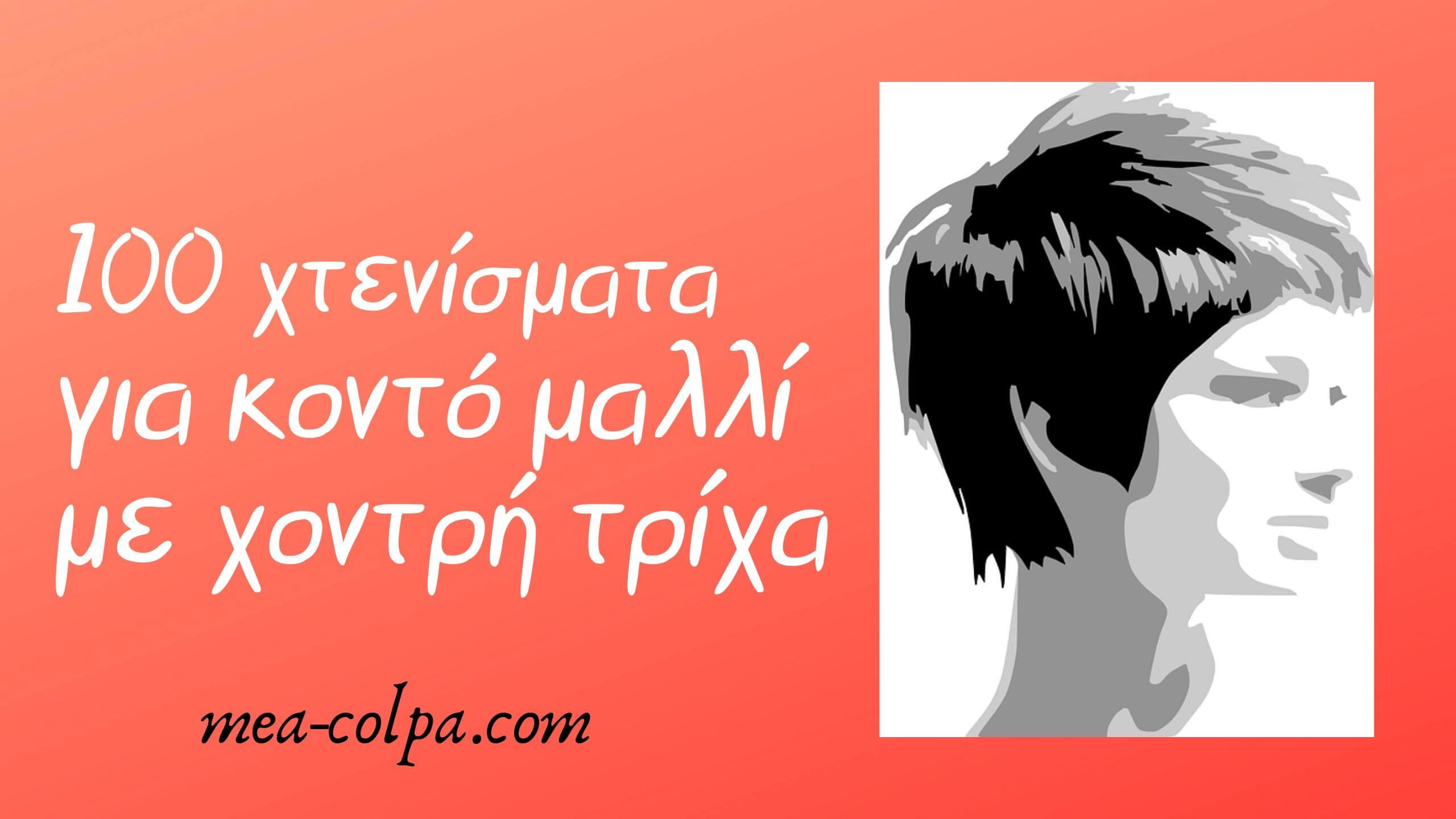 100 χτενίσματα για κοντά μαλλιά και χοντρή τρίχα