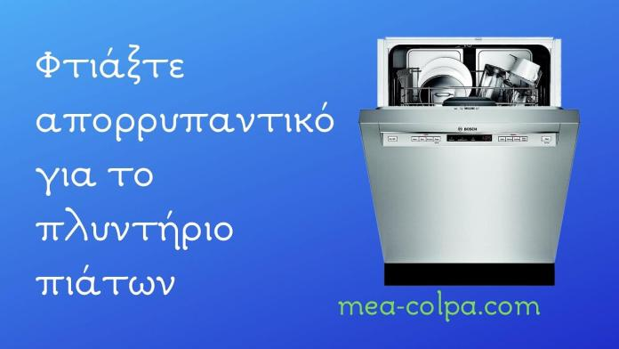Φτιάξτε απορρυπαντικό για το πλυντήριο πιάτων