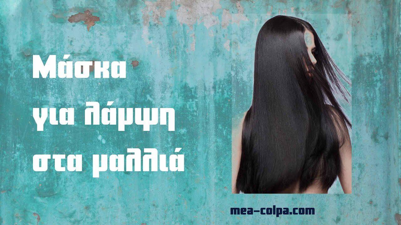 Η μάσκα που θα δώσει λάμψη στα μαλλιά σας
