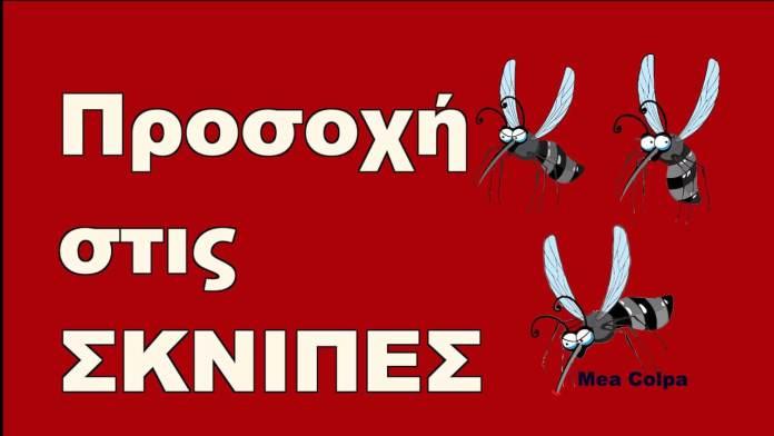 Οι σκνίπες είναι επικίνδυνες! Προσοχή!!
