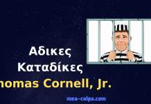Η άδικη καταδίκη του Τόμας Κορνέλ του νεότερου