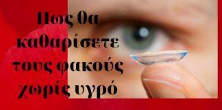Πως θα καθαρίσετε τους φακούς επαφής χωρίς το ειδικό υγρό