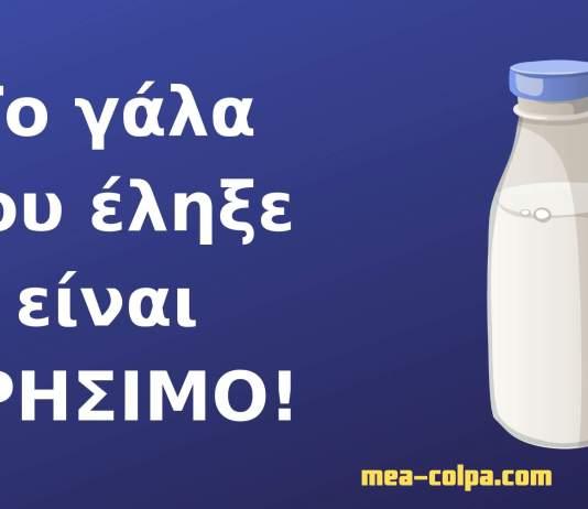 Μη βιαστείτε να πετάξετε το ληγμένο γάλα - μάθετε γιατί!