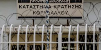 Οι φυλακές Κορυδαλλού θα μεταφερθούν στον Ασπρόπυργο
