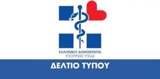 Απευθείας σε ιδιωτικές κλινικές, ογκολογικά φάρμακα υψηλού κόστους