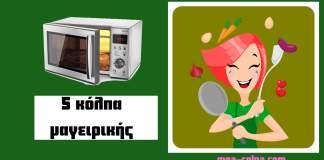 5 χρήσιμα κόλπα μαγειρικής που πρέπει να θυμάσαι