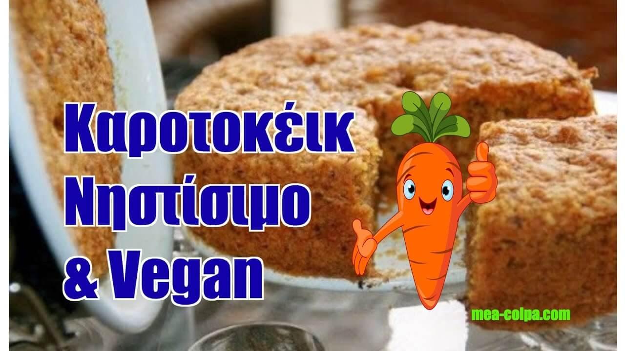Φτιάξτε καροτοκέικ νηστίσιμο & vegan