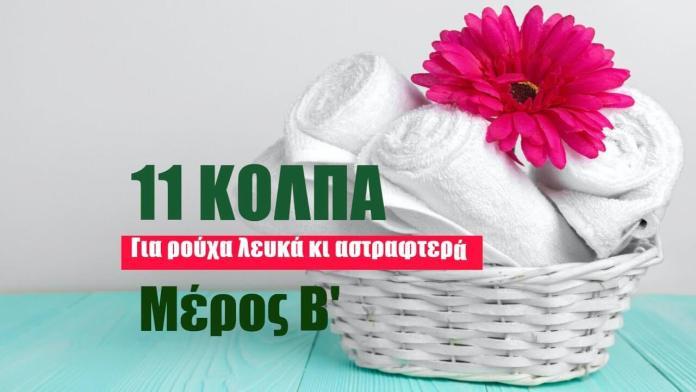 Ρούχα λευκά κι αστραφτερά -11 κόλπα, μέρος Β'
