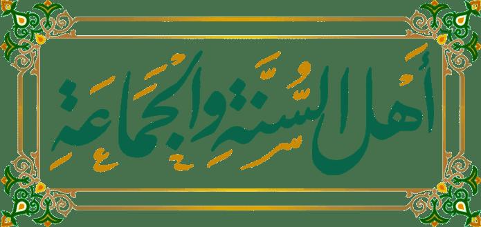 Τι είναι οι σουνίτες