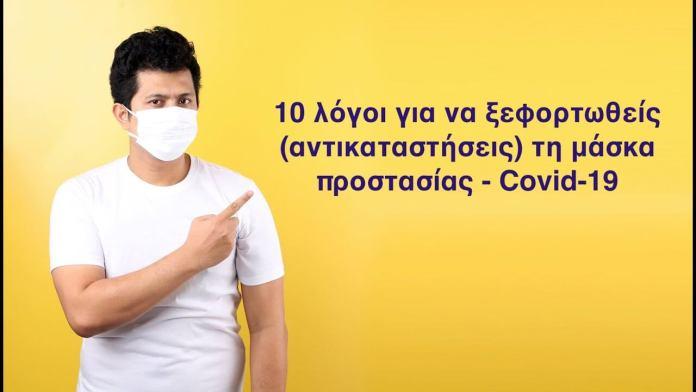 Σχετικά με τη μάσκα προστασίας Covid – 19