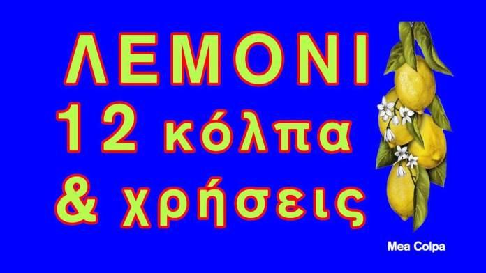 12 κόλπα και χρήσεις του λεμονιού
