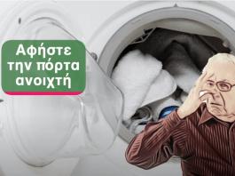 Για να μη μυρίζει άσχημα το πλυντήριο ρούχων