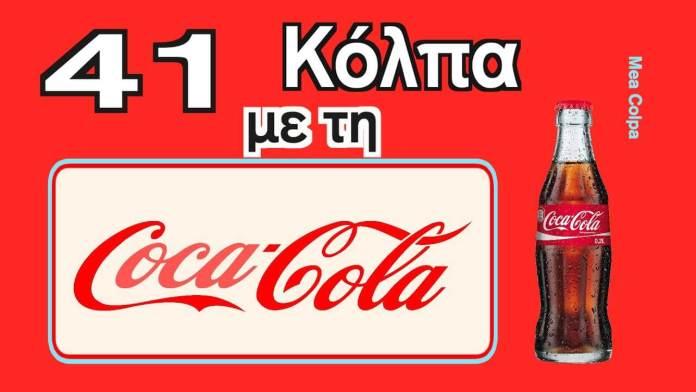 41 χρήσεις και κόλπα με την Coca – Cola