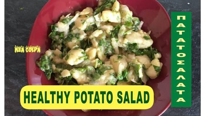 Φτιάξτε υγιεινή πατατοσαλάτα με άσπρο κρεμμύδι και μαϊντανό