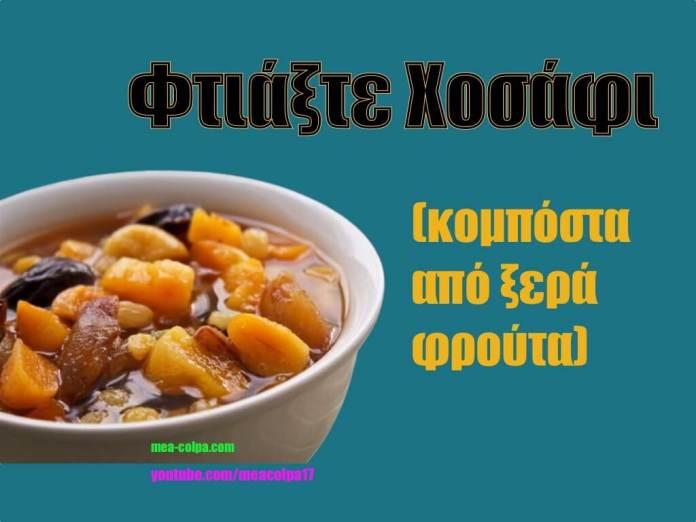 Φτιάξτε Χοσάφι (κομπόστα από ξερά φρούτα)