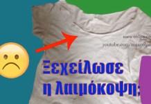 Για να μη ξεχειλώσει η λαιμόκοψη στο μπλουζάκι