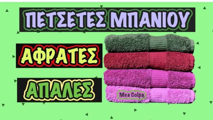 Χρήσιμες συμβουλές για μαλακές & αφράτες πετσέτες μπανιου