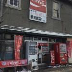 森町 元祖いかめし 駅弁 柴田商店