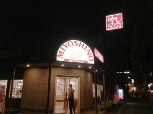 札幌市 みよしの 外観