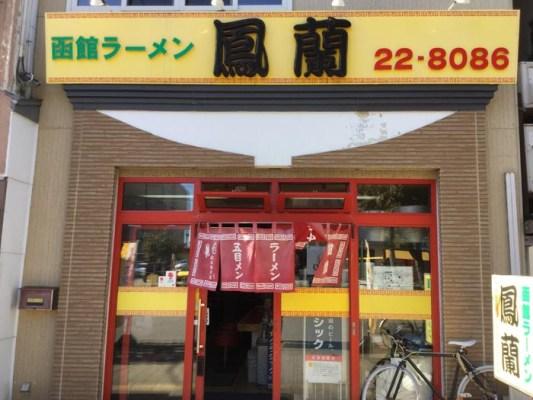 H29 函館市 鳳蘭 外観
