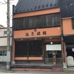 平成30年 函館市 辺見旅館 おまかせ和食ランチ 外観
