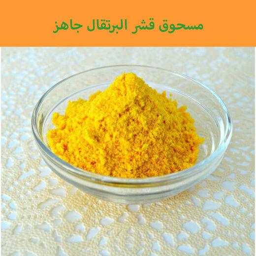 يا له من لون رائع! خزّن قشر البرتقال في وعاء محكم الغلق. استخدم خلال 3 أشهر