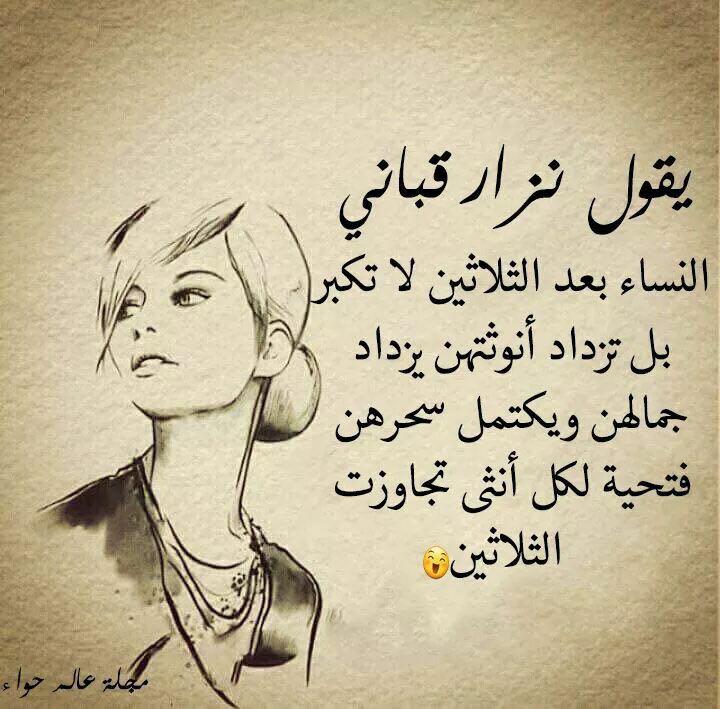نزار قباني من قصيدة حب بلا حدود بعثرة كلام Arabic