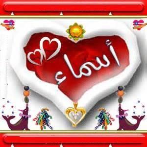 صور اسم اسماء قاموس الأسماء و المعاني