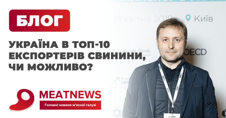 Україна в ТОП-10 експортерів свинини, чи можливо?