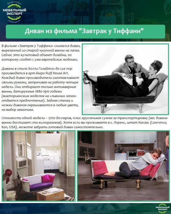 """Диван из фильма """"Завтрак у Тиффани"""""""