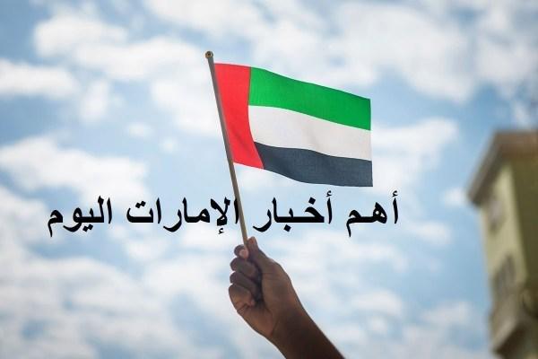 أهم أخبار الإمارات اليوم 2 مارس 2020