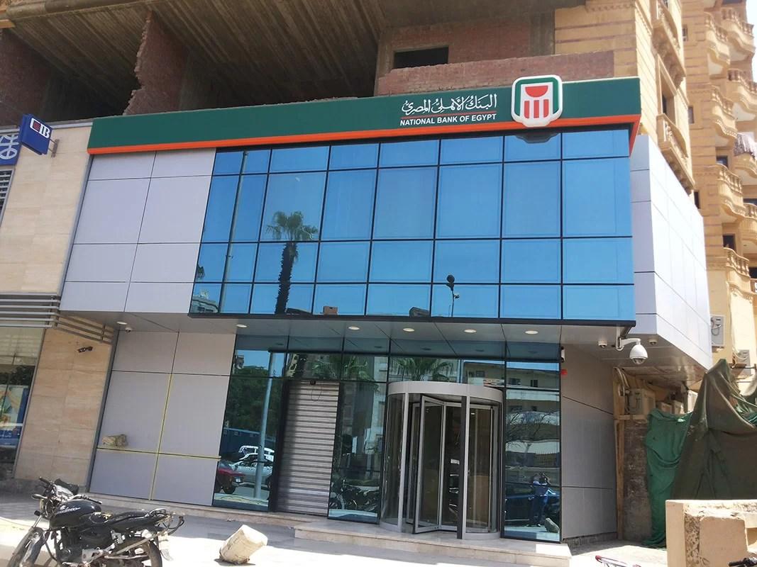 البنك الاهلى المصرى فرع الهرم مجموعة الشرق الأوسط للمقاولات