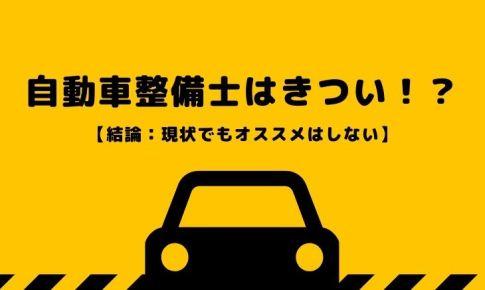 自動車整備士はきつい!?【結論:現状でもオススメはしない】