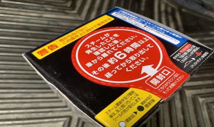 【レビュー】ドクターデオ 浸透タイプ【結論:車内の消臭はコレ】作業準備