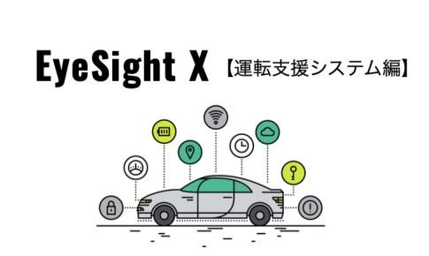 eyesight-x-driving-support