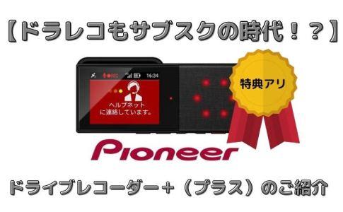 【サブスク】ドライブレコーダー+(プラス)のご紹介【特典アリ】