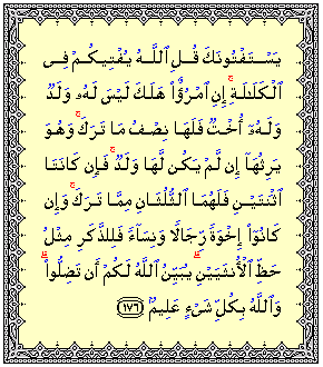 قرآن6