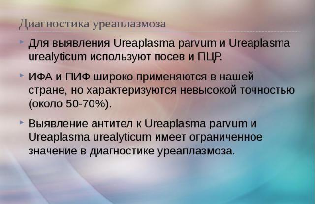 Ureaplasma parvum оральный секс