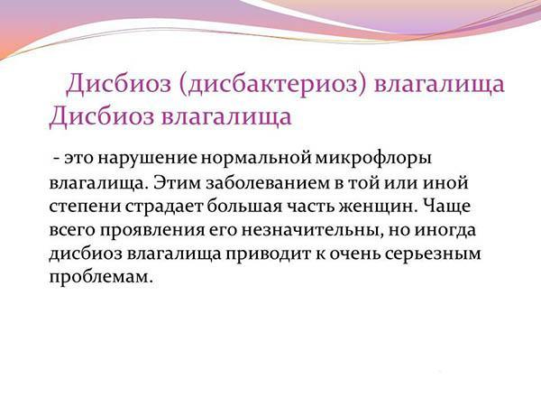 Нарушение микрофлоры у женщин симптомы лечение