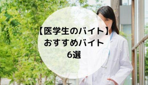 医大生のバイト事情!おすすめバイト6選【バイト先選びの基準も紹介】