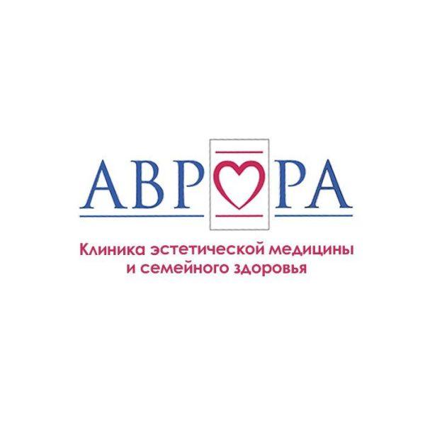 Медицинский центр Аврора на ул. Крыленко - цены и отзывы