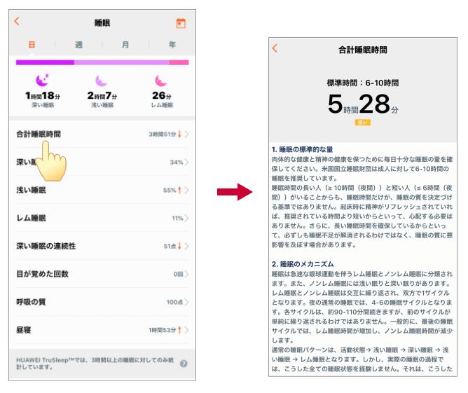 Huawei Band 4 睡眠データ