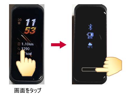 Huawei Band 4 画面