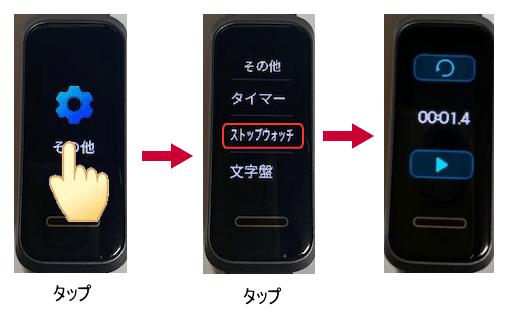 Huawei Band 4 ストップウォッチ